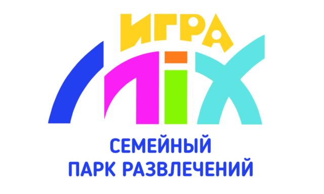 семейный парк развлечений IGRAMIX. Партнёр WorldClass Сахалин